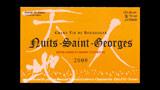 Nuits-St.-Georges Vieilles Vignes 2013 - ニュイ・サン・ジョルジュ ヴィエイユ・ヴィーニュ