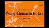 Gevrey-Chambertin 1er Cru Les Goulots 2013 - ジュヴレ・シャンベルタン プルミエ・クリュ レ・グーロ