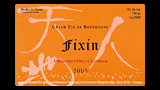 Fixin Rouge 2014 - フィサン ルージュ