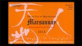 Marsannay Rouge 2014 - マルサネ ルージュ