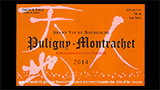 Puligny-Montrachet 2015 - ピュリニー・モンラッシェ