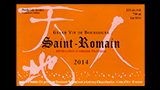 Saint-Romain Blanc 2014 - サン・ロマン ブラン