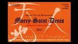 Morey-Saint-Denis 2018 - モレ・サン・ドニ