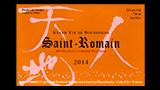 Saint-Romain Blanc 2018 - サン・ロマン ブラン