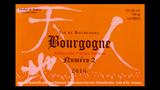 Bourgogne Blanc Numéro 2   2016 - ブルゴーニュ ブラン ニュメロ・ドゥー