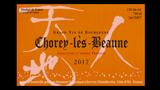 Chorey-Lès-Beaune Rouge 2018 - ショレイ・レ・ボーヌ ルージュ