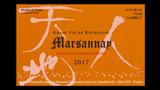 Marsannay Rouge 2018 - マルサネ ルージュ