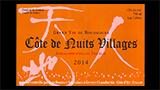 Côtes de Nuits Villages Blanc 2018 - コート・ド・ニュイ・ヴィラージュ ブラン
