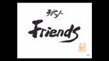 Friends - フレンズ